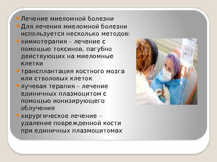 солитарная миелома и ее лечение
