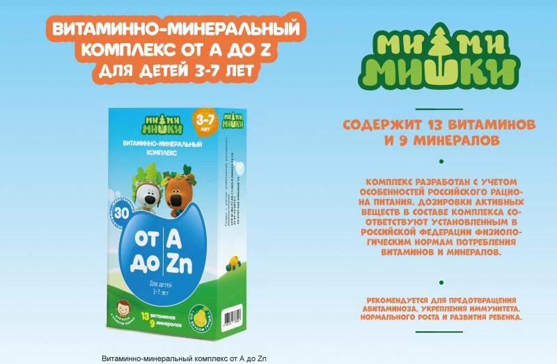 мимимишки витамины для детей для иммунитета