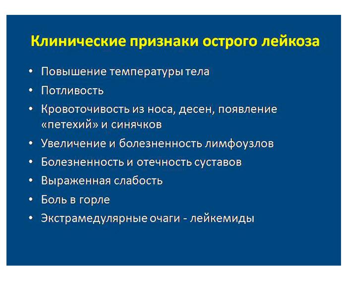 лейкоз симптомы у взрослых