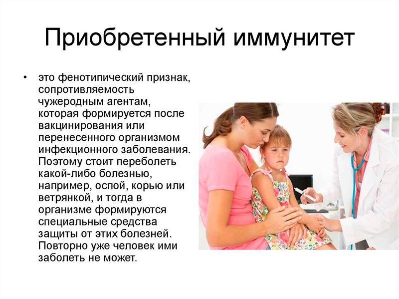 приобретенный иммунитет это