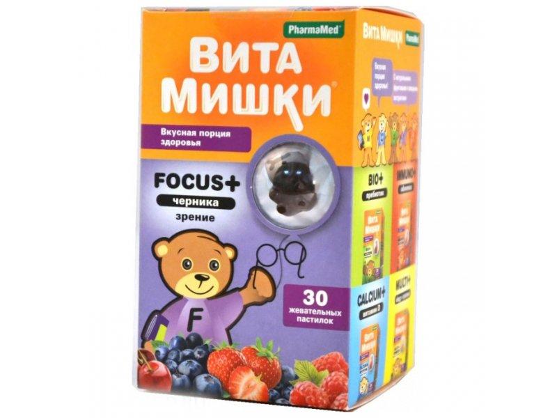 витамишки - витамины для иммунитета пятилетнего