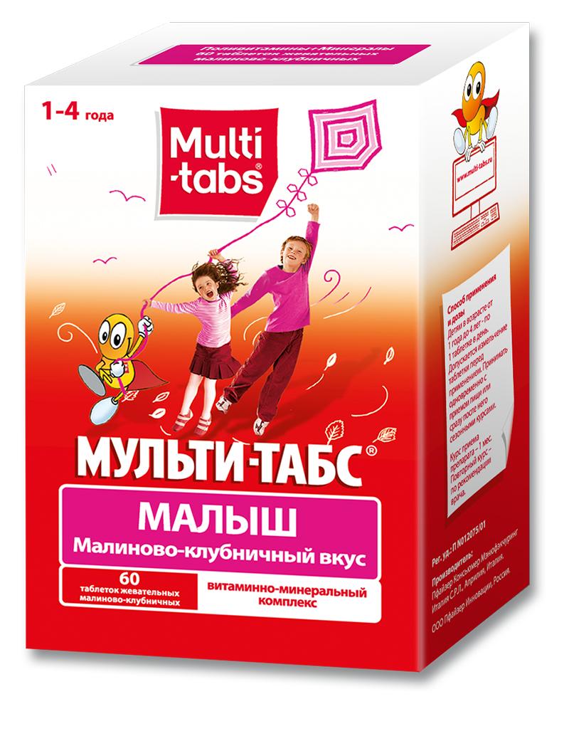 витамины для детского иммунитета