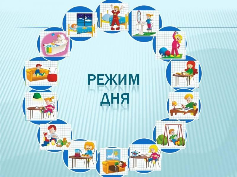 режим дня ребенка для иммунитета