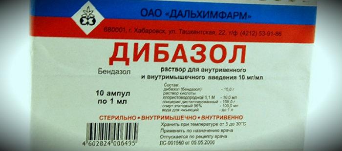 Дибазол детям для иммунитета