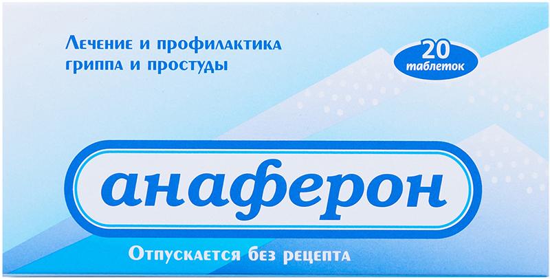 Анаферон для иммунитета: его сила и смысл применения