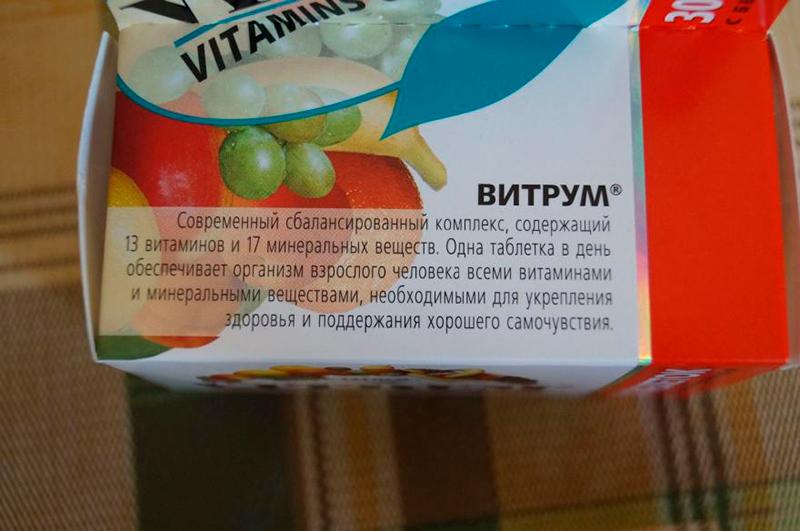 витрум витамины для иммунитета