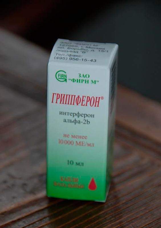 гриппферон для иммунитета