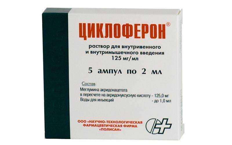 циклоферон иммунитет