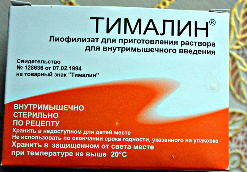 тималин уколы для иммунитета