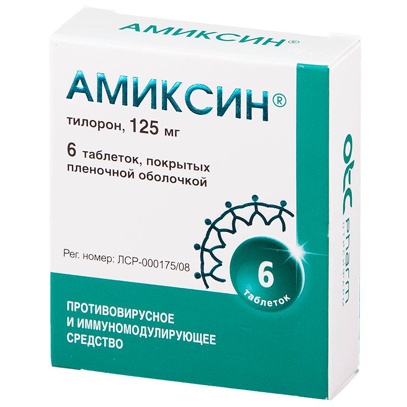 Амиксин: что он делает с иммунной системой?