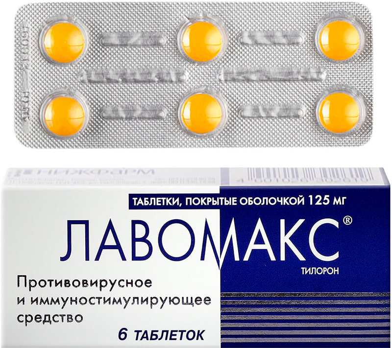 лавомакс