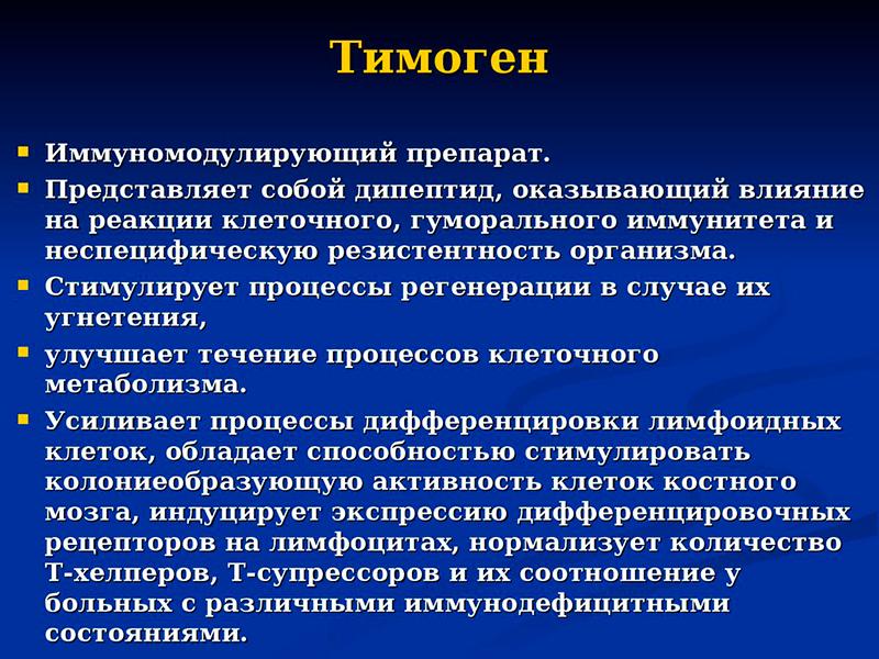 тимоген для иммунитета